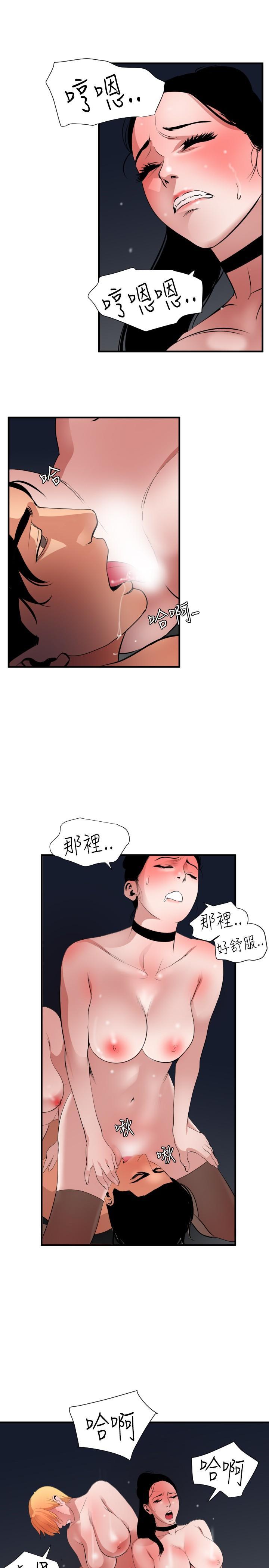 Desire King 欲求王 Ch.41~47 144