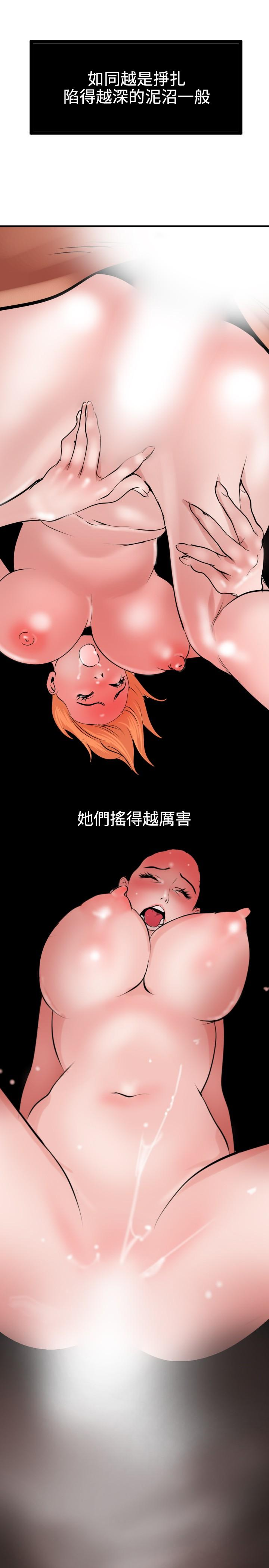 Desire King 欲求王 Ch.41~47 150