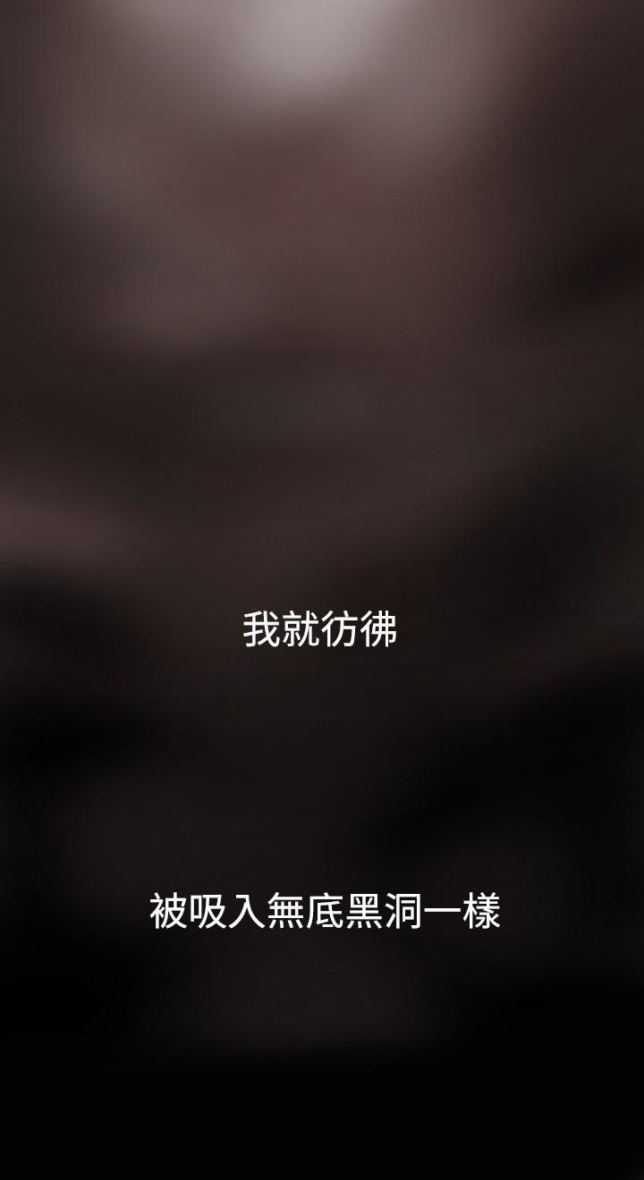 Desire King 欲求王 Ch.41~47 151