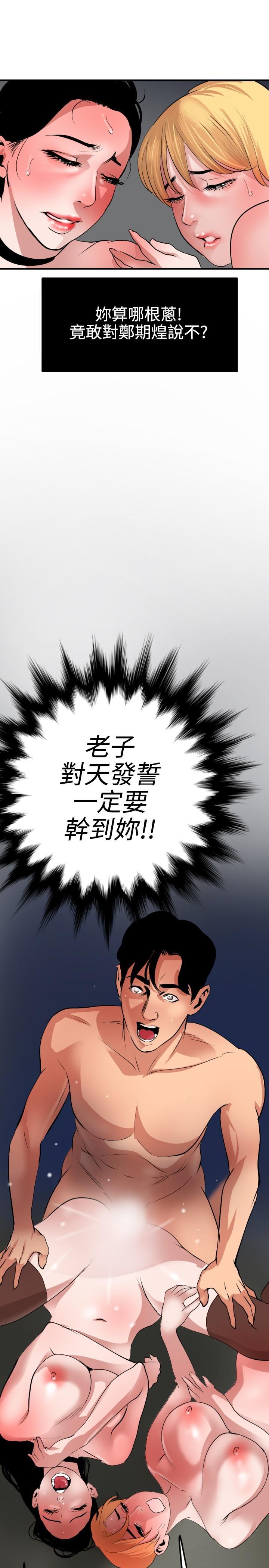 Desire King 欲求王 Ch.41~47 155