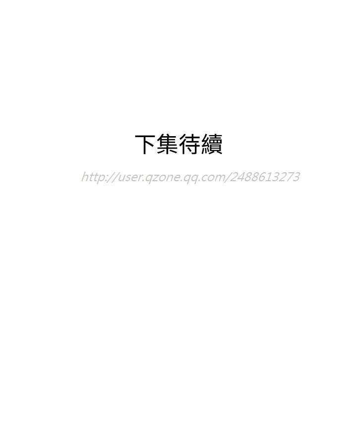 Desire King 欲求王 Ch.41~47 158