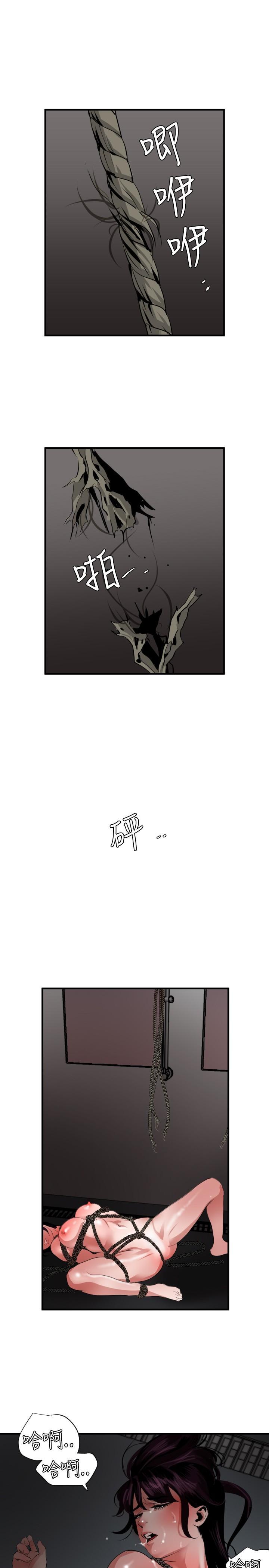 Desire King 欲求王 Ch.41~47 161