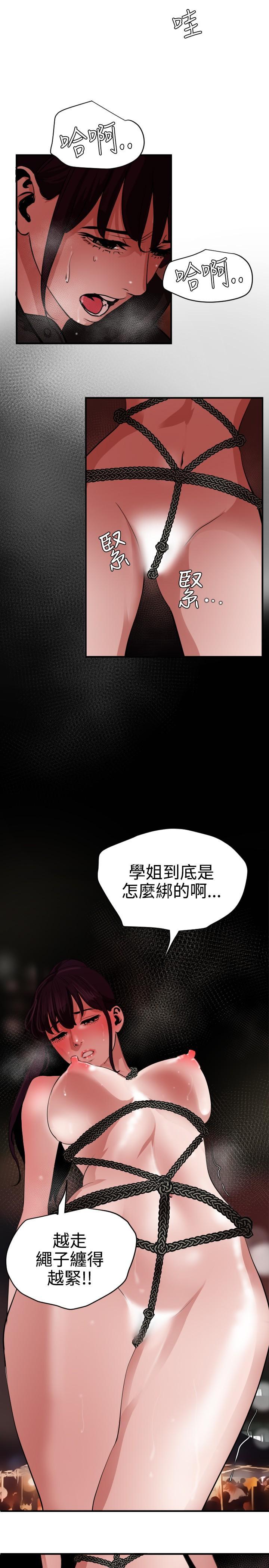 Desire King 欲求王 Ch.41~47 176
