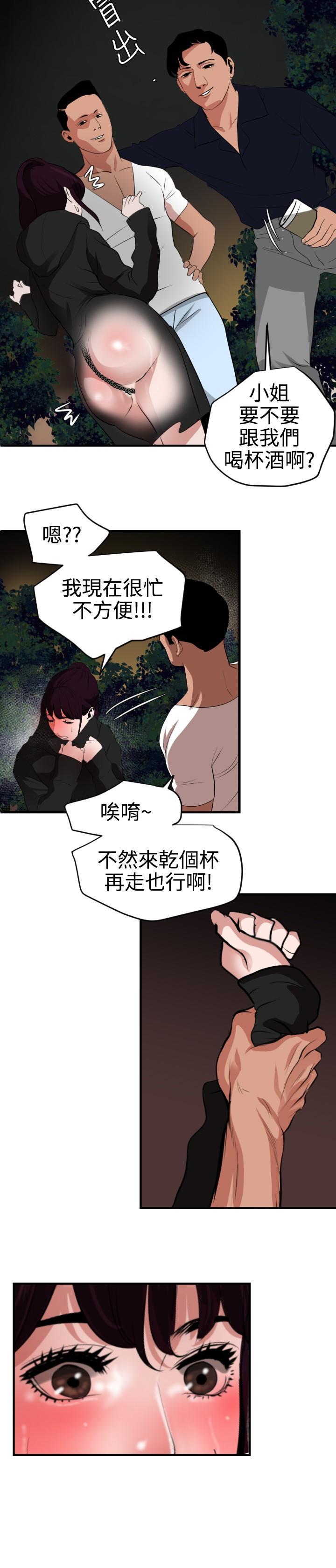 Desire King 欲求王 Ch.41~47 178