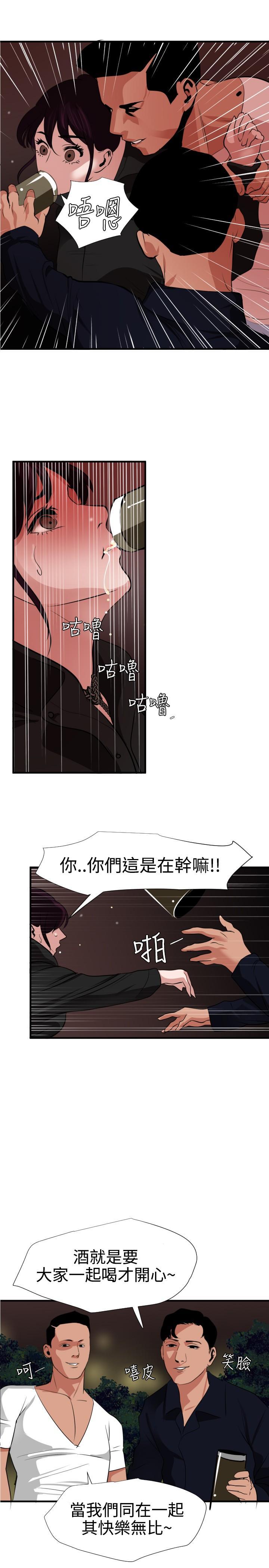 Desire King 欲求王 Ch.41~47 179