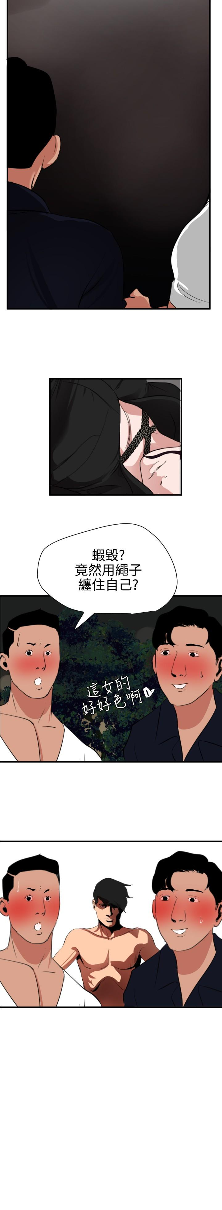 Desire King 欲求王 Ch.41~47 181