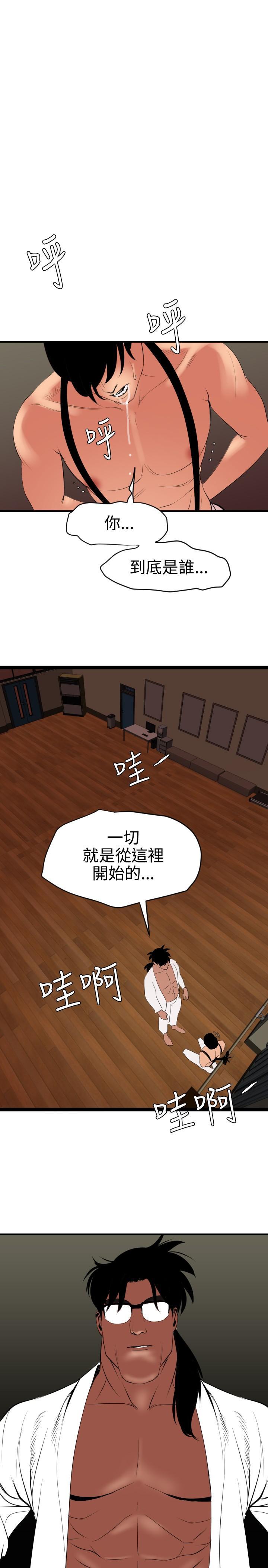 Desire King 欲求王 Ch.41~47 20