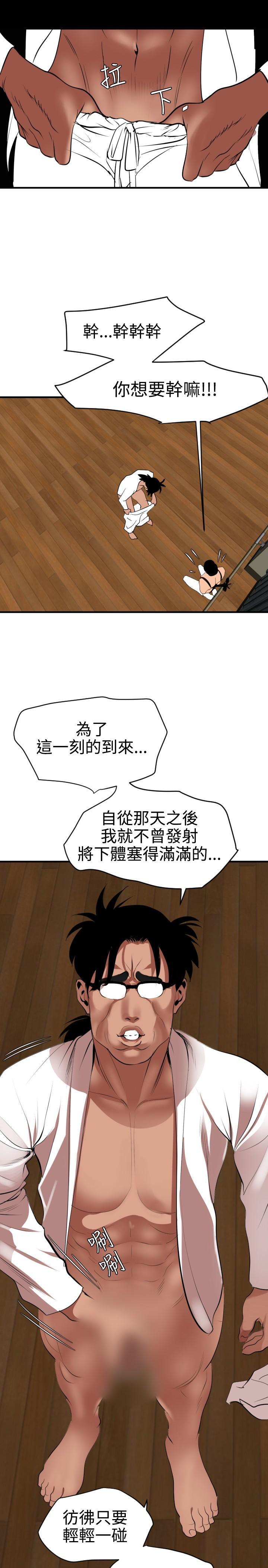 Desire King 欲求王 Ch.41~47 26