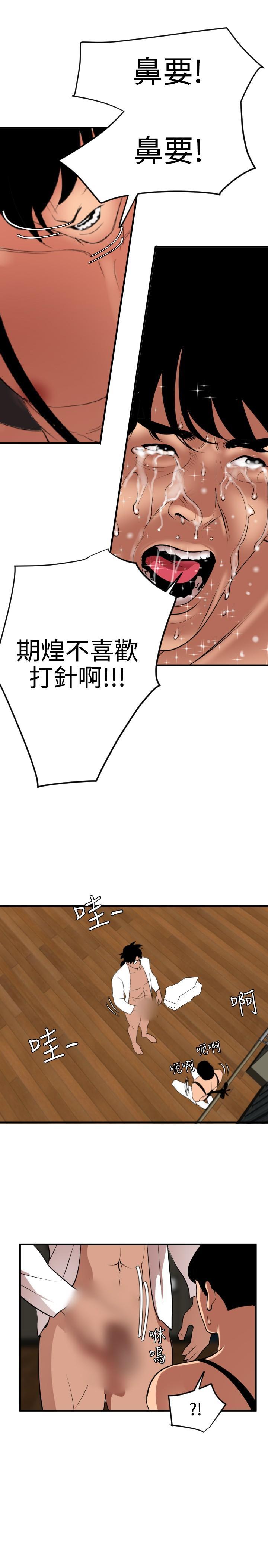 Desire King 欲求王 Ch.41~47 29