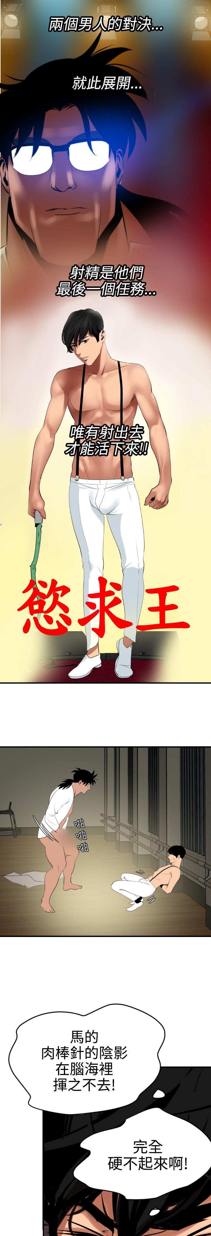 Desire King 欲求王 Ch.41~47 33