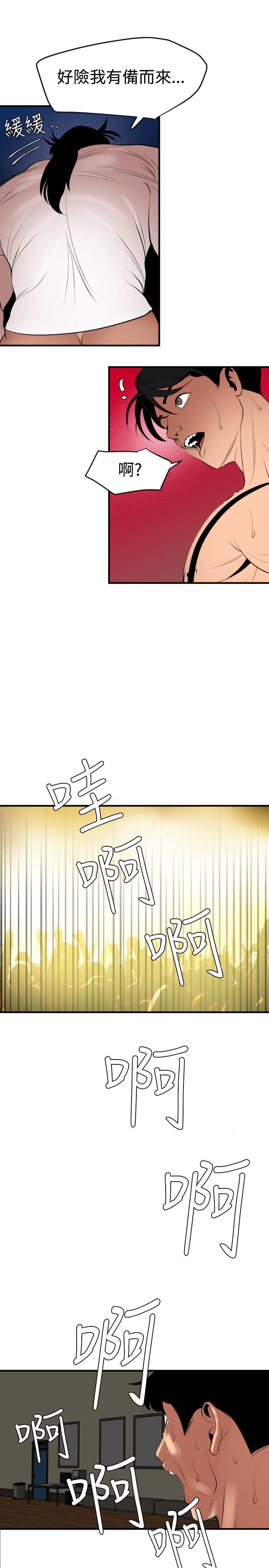 Desire King 欲求王 Ch.41~47 35