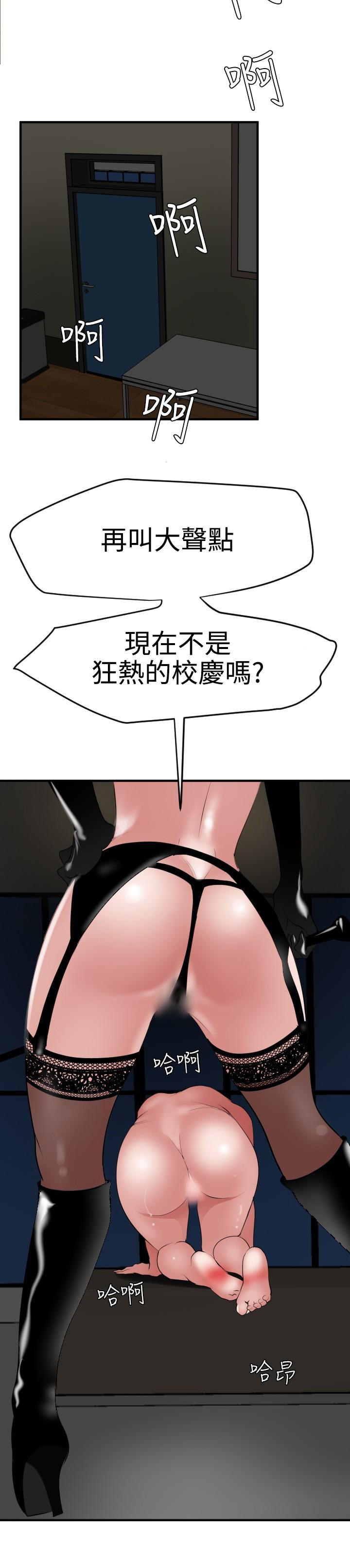 Desire King 欲求王 Ch.41~47 36