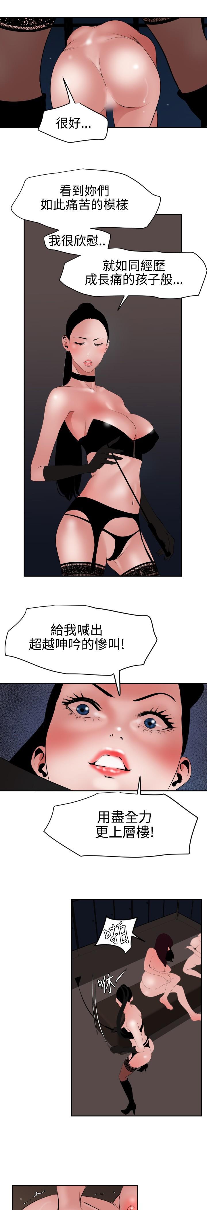 Desire King 欲求王 Ch.41~47 41