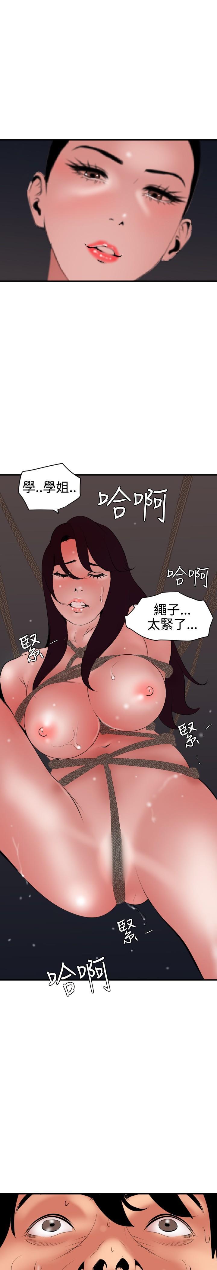 Desire King 欲求王 Ch.41~47 47