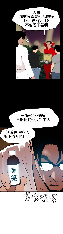 Desire King 欲求王 Ch.41~47 49