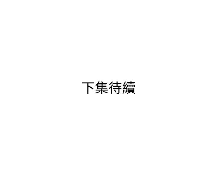Desire King 欲求王 Ch.41~47 52