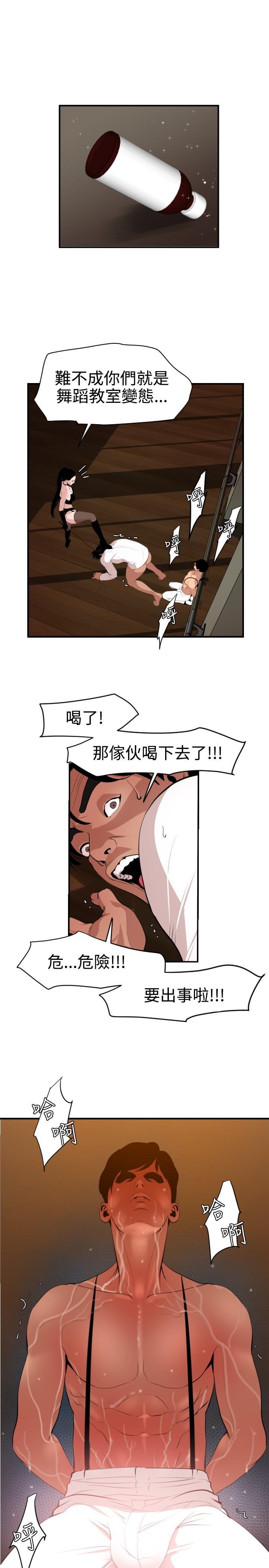Desire King 欲求王 Ch.41~47 55
