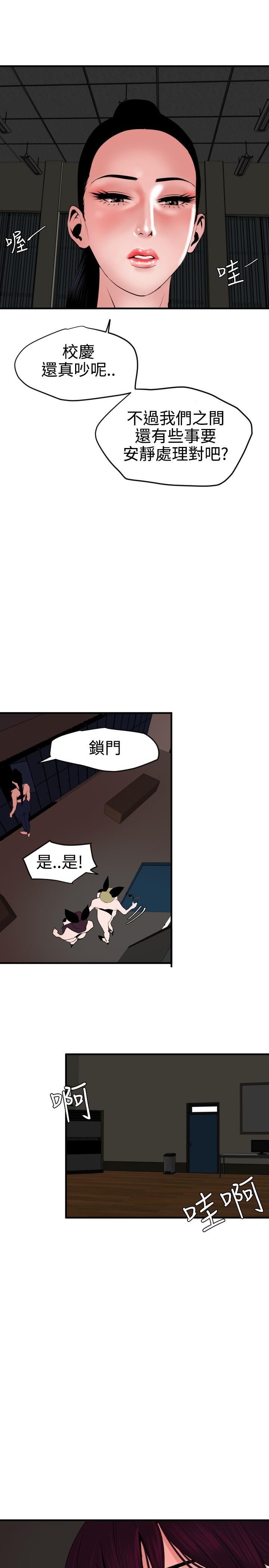 Desire King 欲求王 Ch.41~47 5