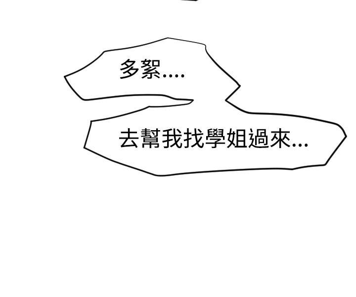 Desire King 欲求王 Ch.41~47 78