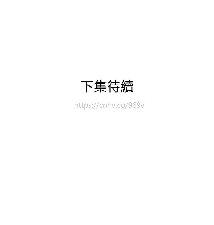 Desire King 欲求王 Ch.41~47 79