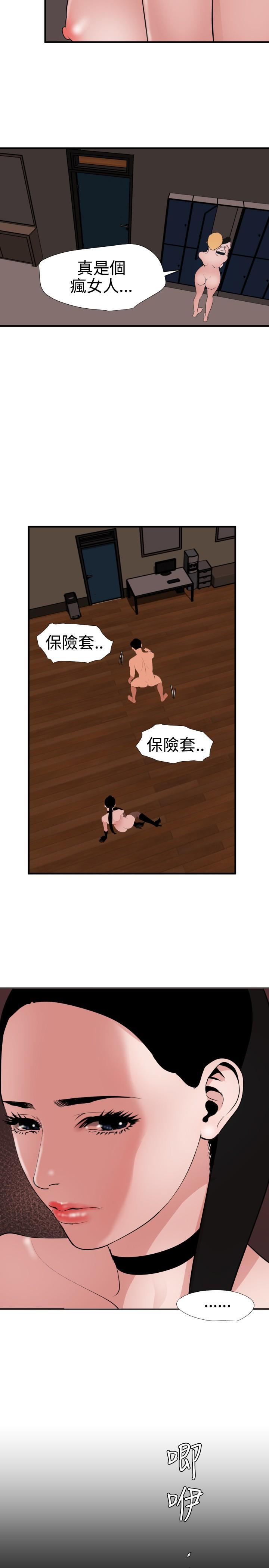 Desire King 欲求王 Ch.41~47 87