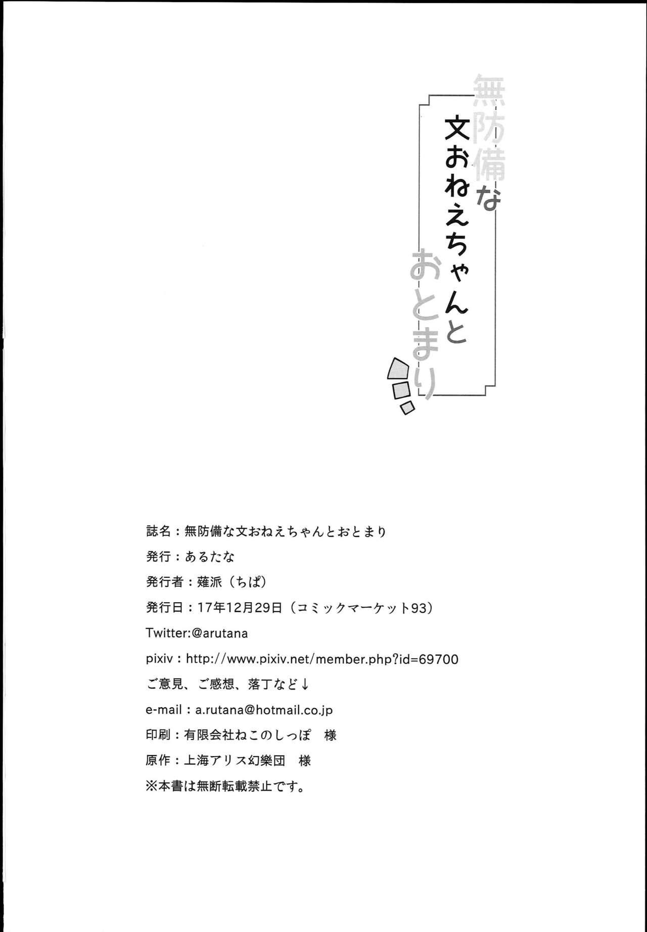 Muboubi na Aya Onee-chan to Otomari 29
