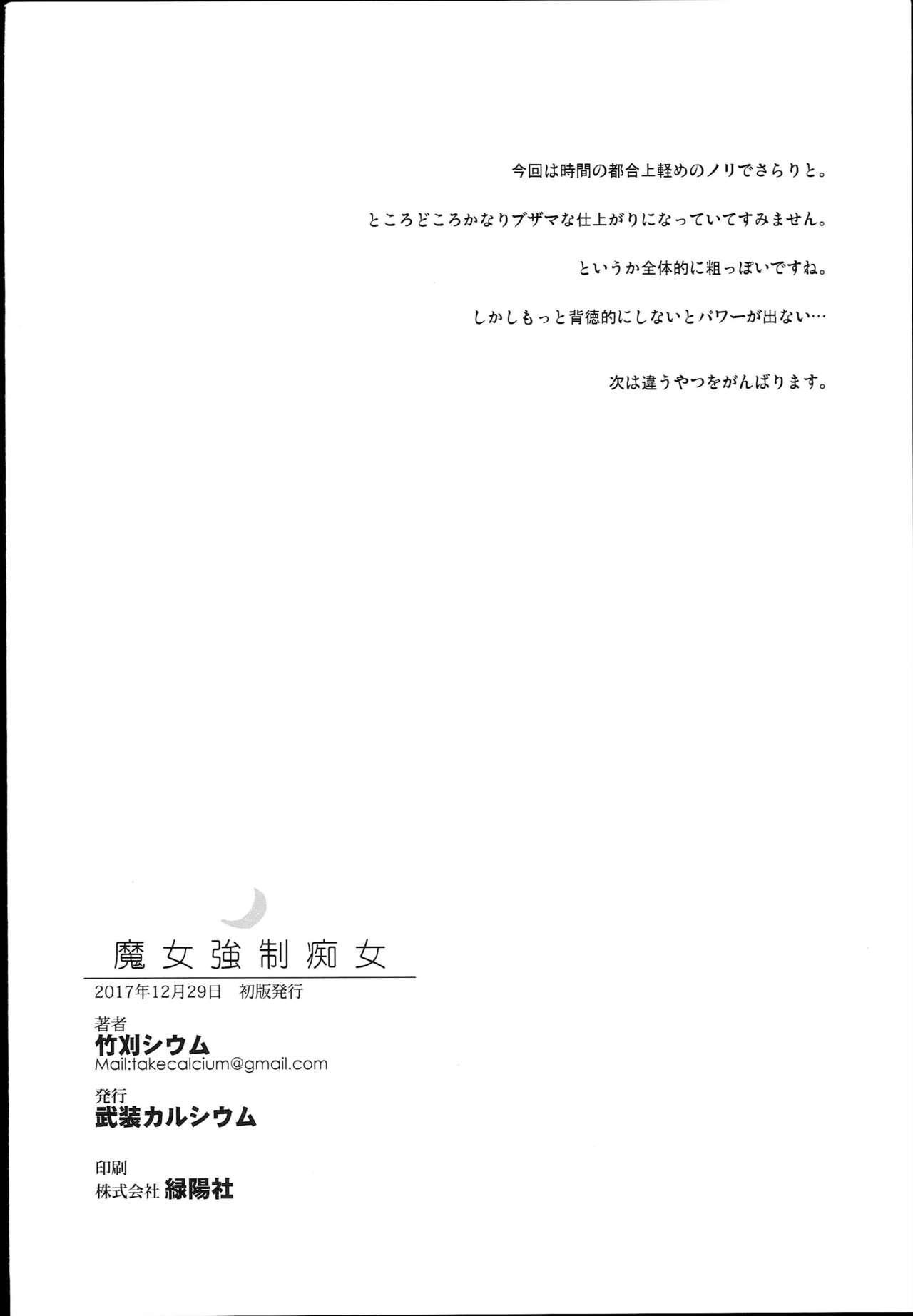 Majo Kyousei Chijo 29