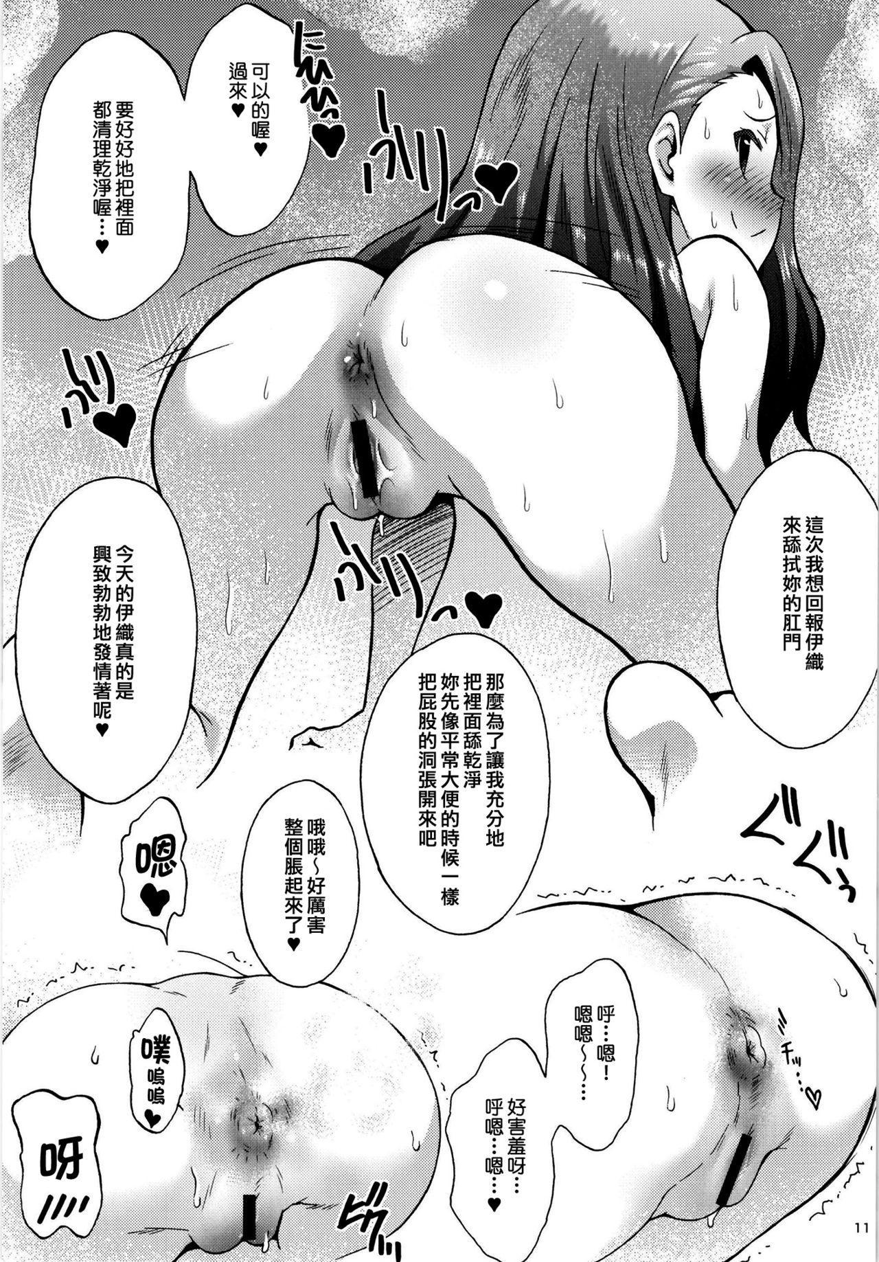Iori to Ofuro. | 和伊織一起洗澡。 10