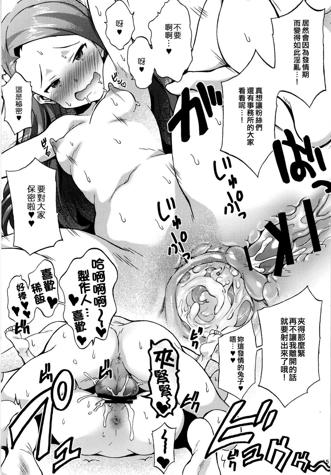 Iori to Ofuro. | 和伊織一起洗澡。 14