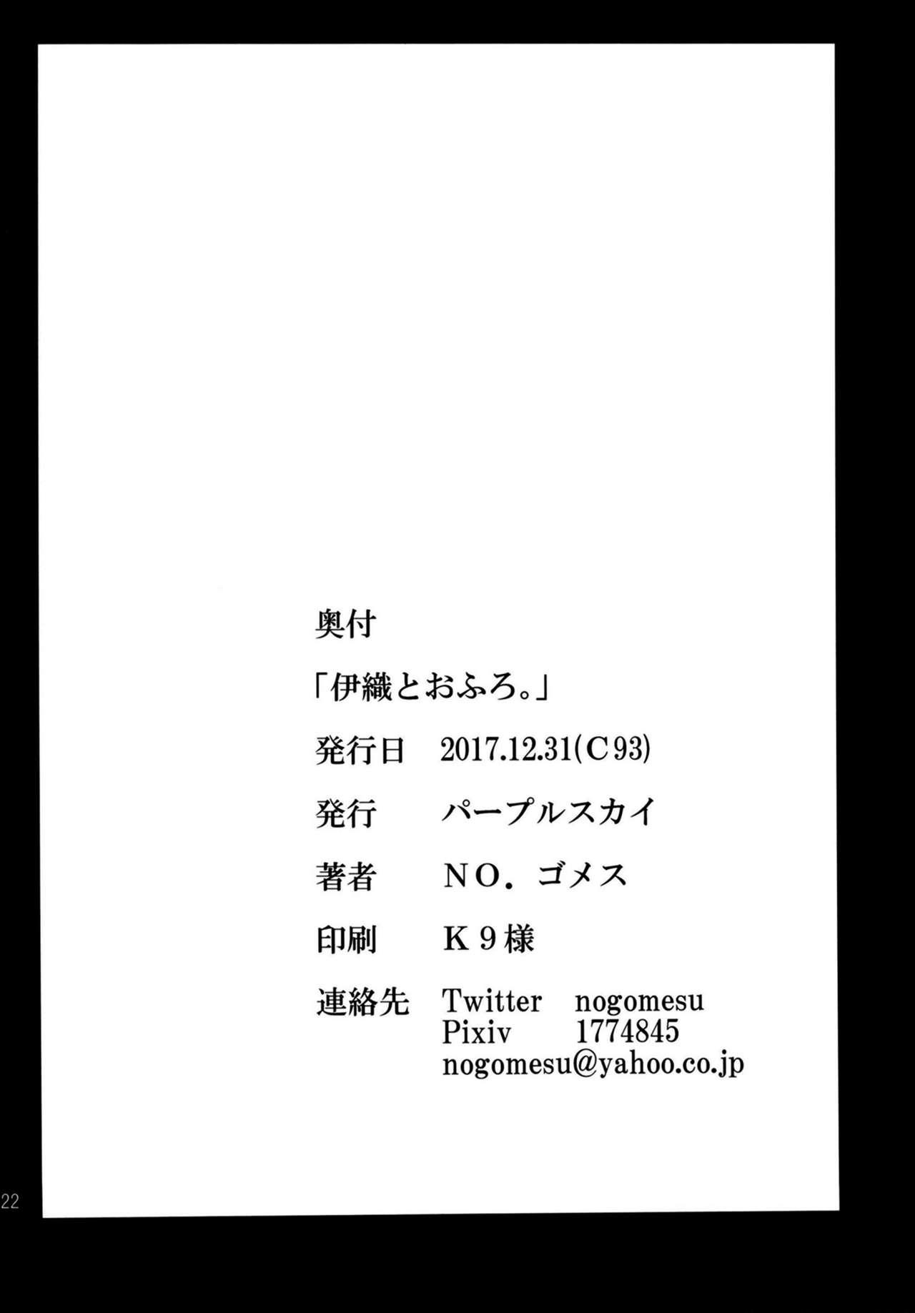 Iori to Ofuro. | 和伊織一起洗澡。 20