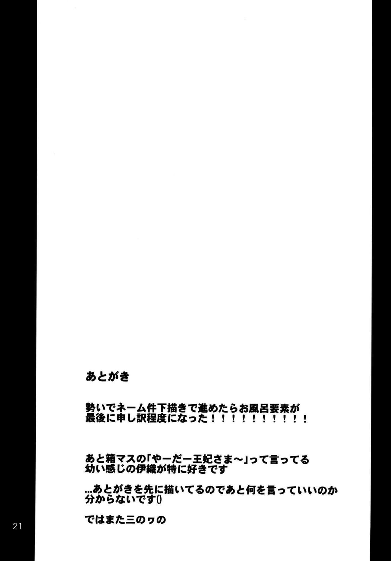 Iori to Ofuro. | 和伊織一起洗澡。 21