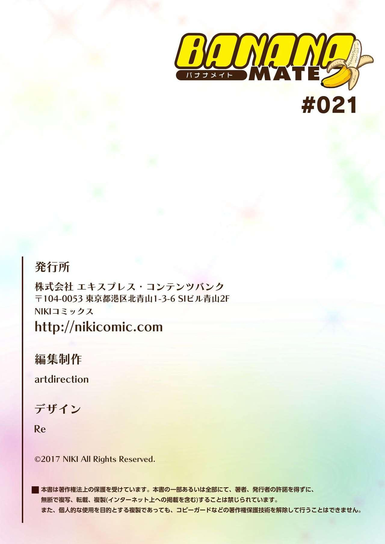 BANANAMATE Vol. 21 256