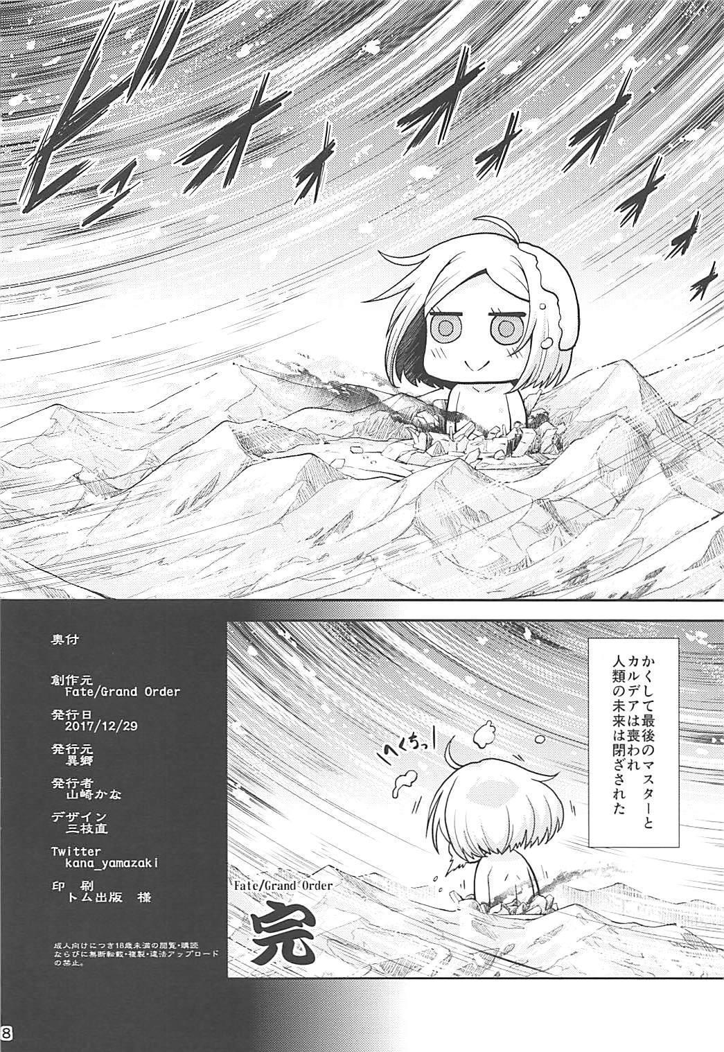 Odoroku beki Sandan Katsuyo 16