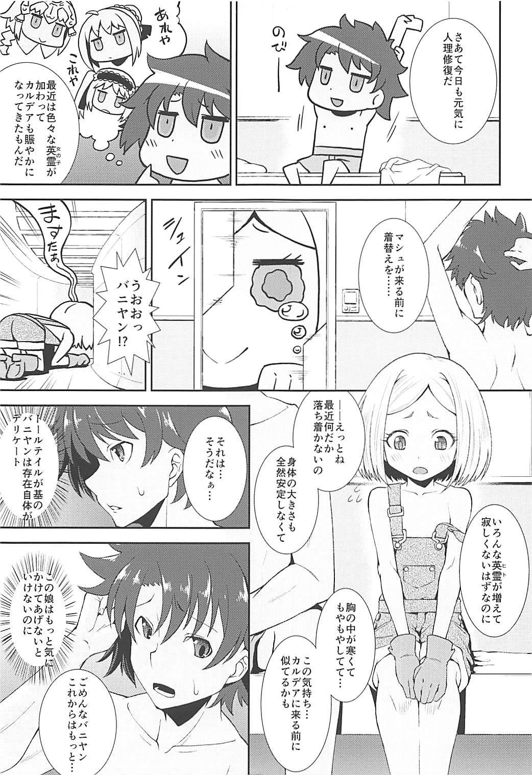 Odoroku beki Sandan Katsuyo 3