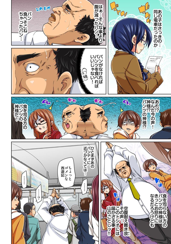 [Marui Maru] Hattara Yarachau!? Ero Seal ~ Wagamama JK no Asoko o Tatta 1-mai de Dorei ni ~ 1-10 [Digital] 118