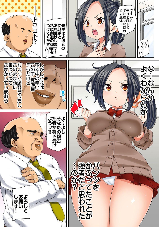 [Marui Maru] Hattara Yarachau!? Ero Seal ~ Wagamama JK no Asoko o Tatta 1-mai de Dorei ni ~ 1-10 [Digital] 179