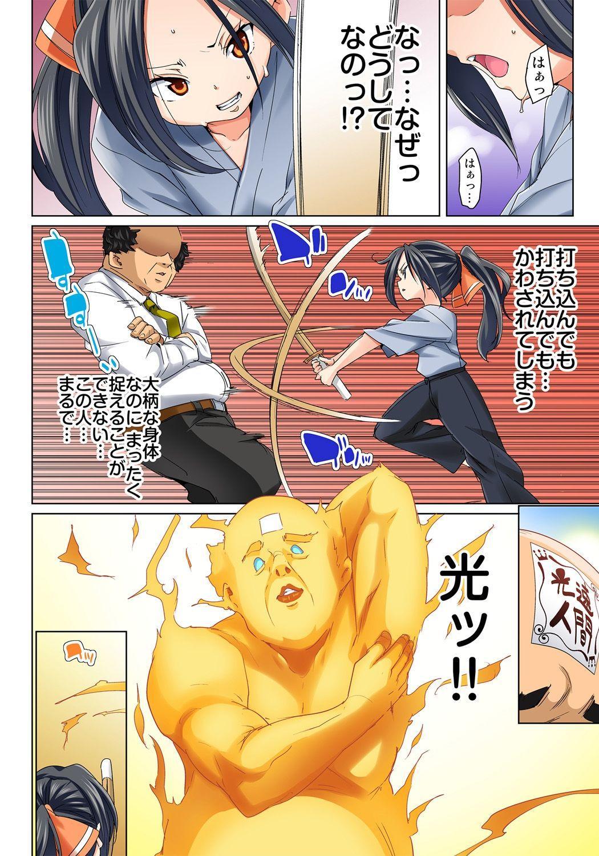 [Marui Maru] Hattara Yarachau!? Ero Seal ~ Wagamama JK no Asoko o Tatta 1-mai de Dorei ni ~ 1-10 [Digital] 181