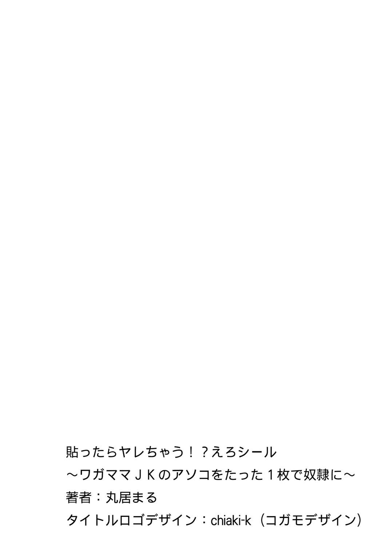 [Marui Maru] Hattara Yarachau!? Ero Seal ~ Wagamama JK no Asoko o Tatta 1-mai de Dorei ni ~ 1-10 [Digital] 255