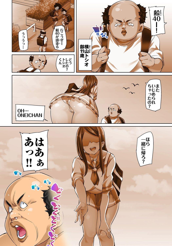 [Marui Maru] Hattara Yarachau!? Ero Seal ~ Wagamama JK no Asoko o Tatta 1-mai de Dorei ni ~ 1-10 [Digital] 259
