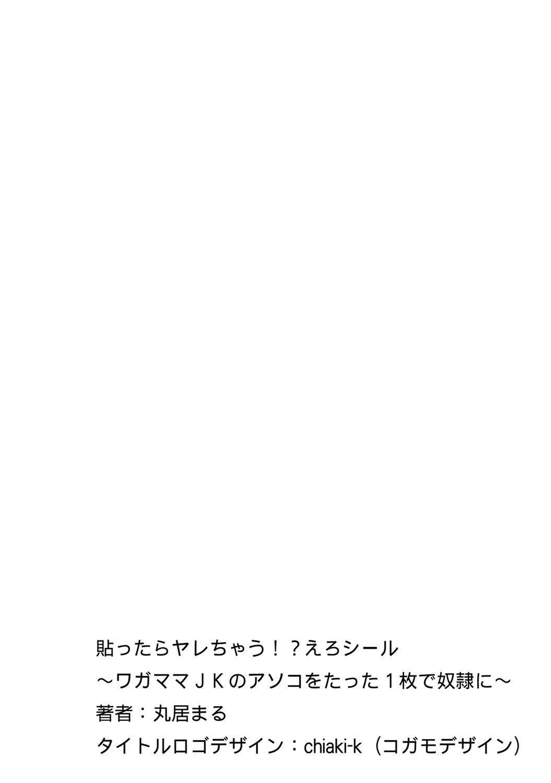 [Marui Maru] Hattara Yarachau!? Ero Seal ~ Wagamama JK no Asoko o Tatta 1-mai de Dorei ni ~ 1-10 [Digital] 83