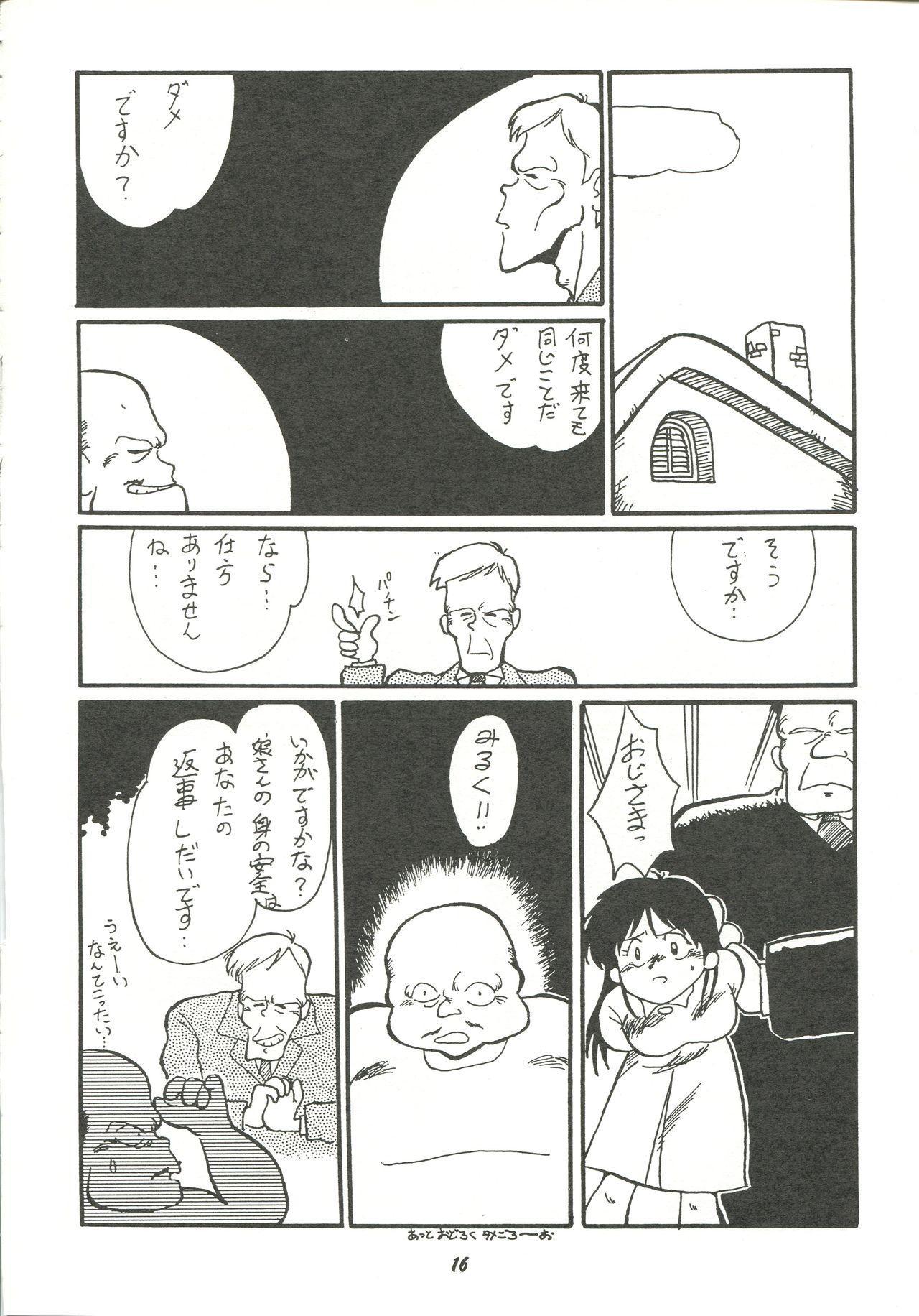 Harenchi 14