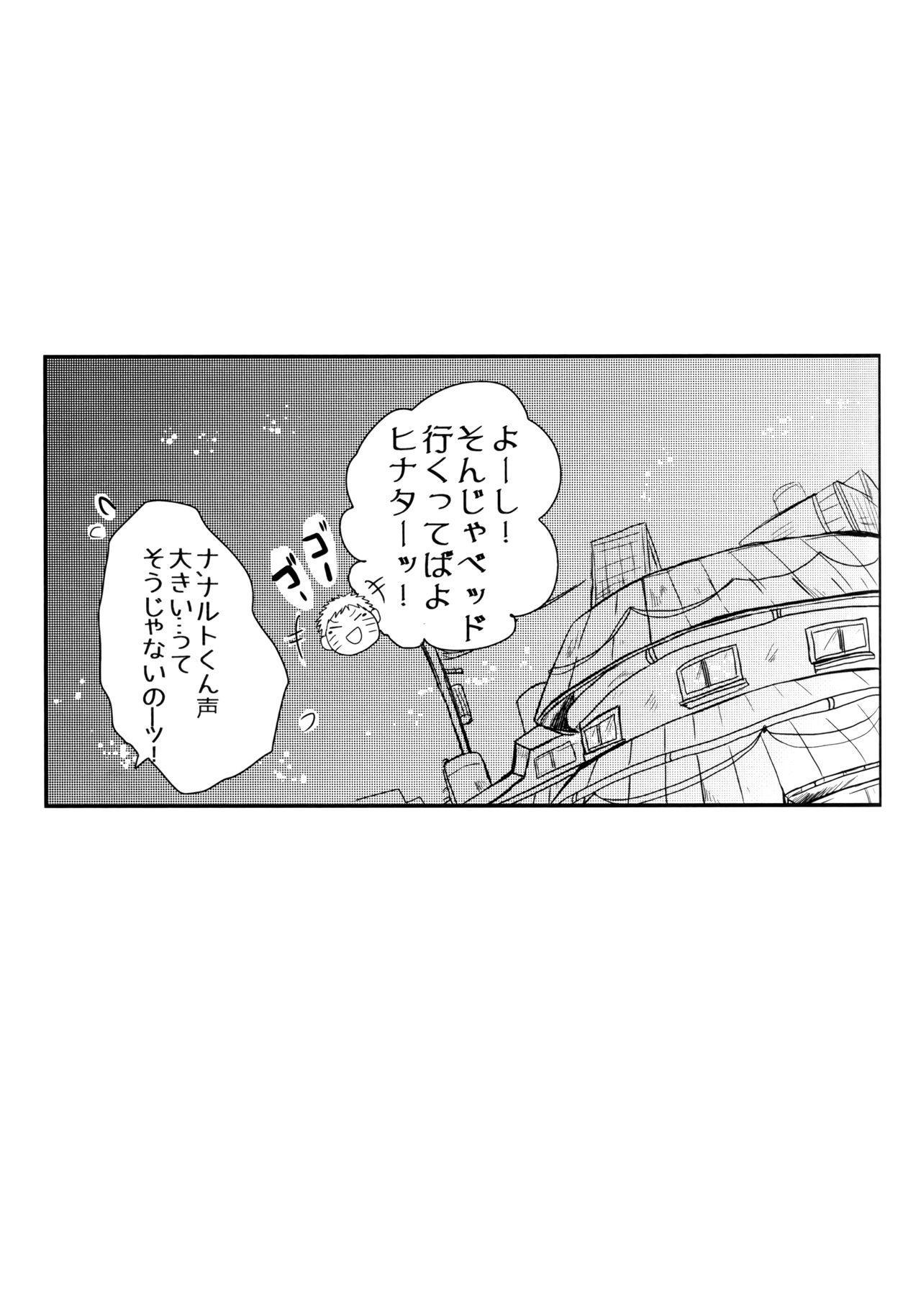Yoi Goto 15