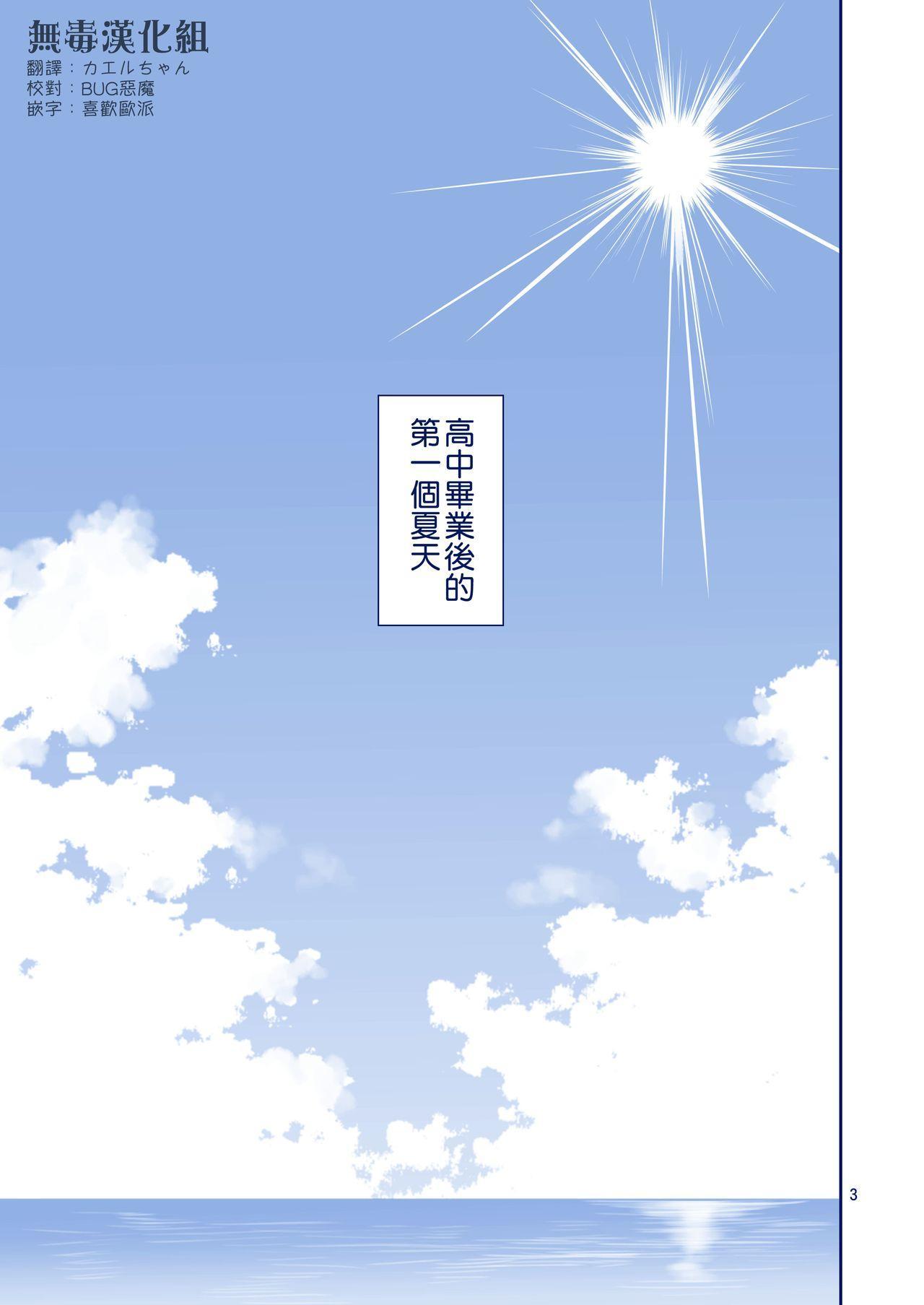 Kaikinbi no Tawawa II 2