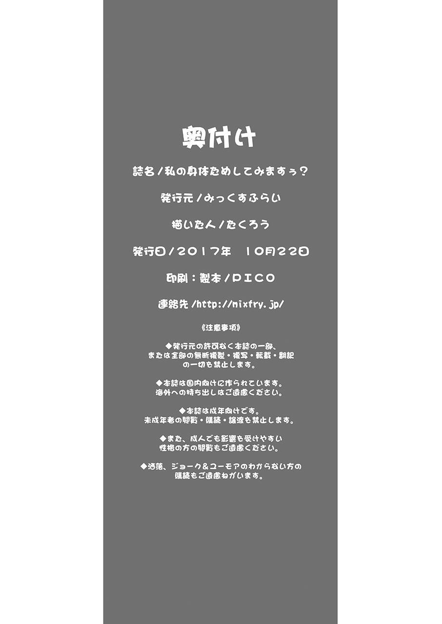 Watashi no Karada Tameshite Mimasuu? | Want to Have a Look for Yourself? 20
