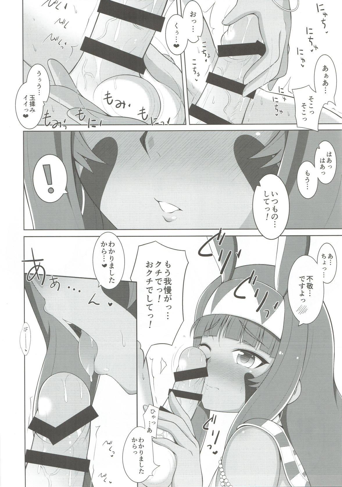Kono Fukeisha!! 2