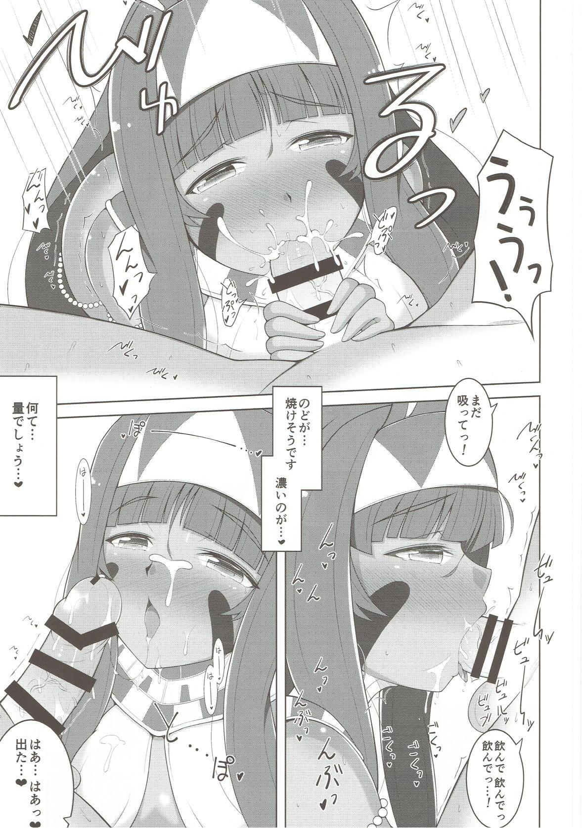 Kono Fukeisha!! 5