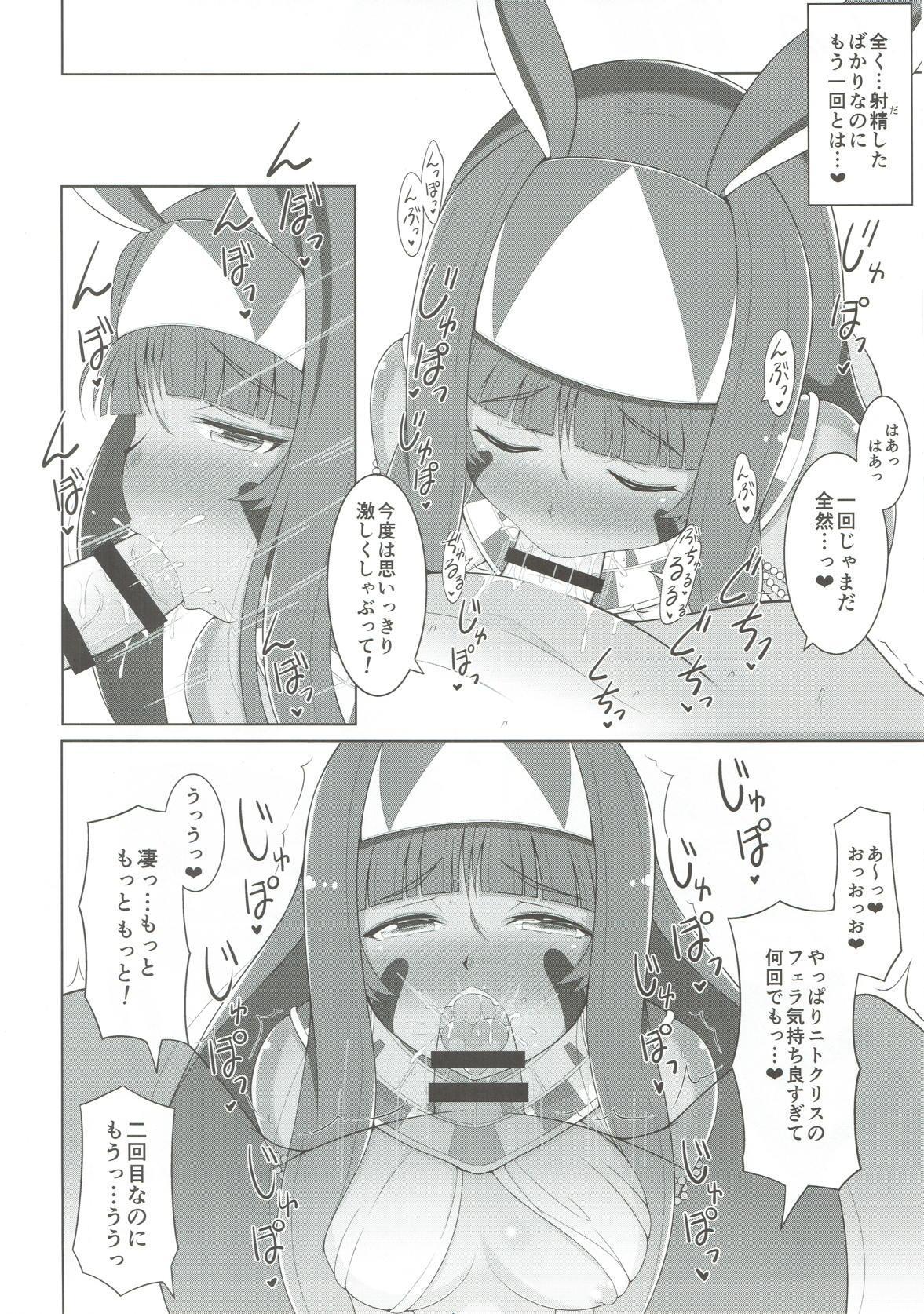 Kono Fukeisha!! 6