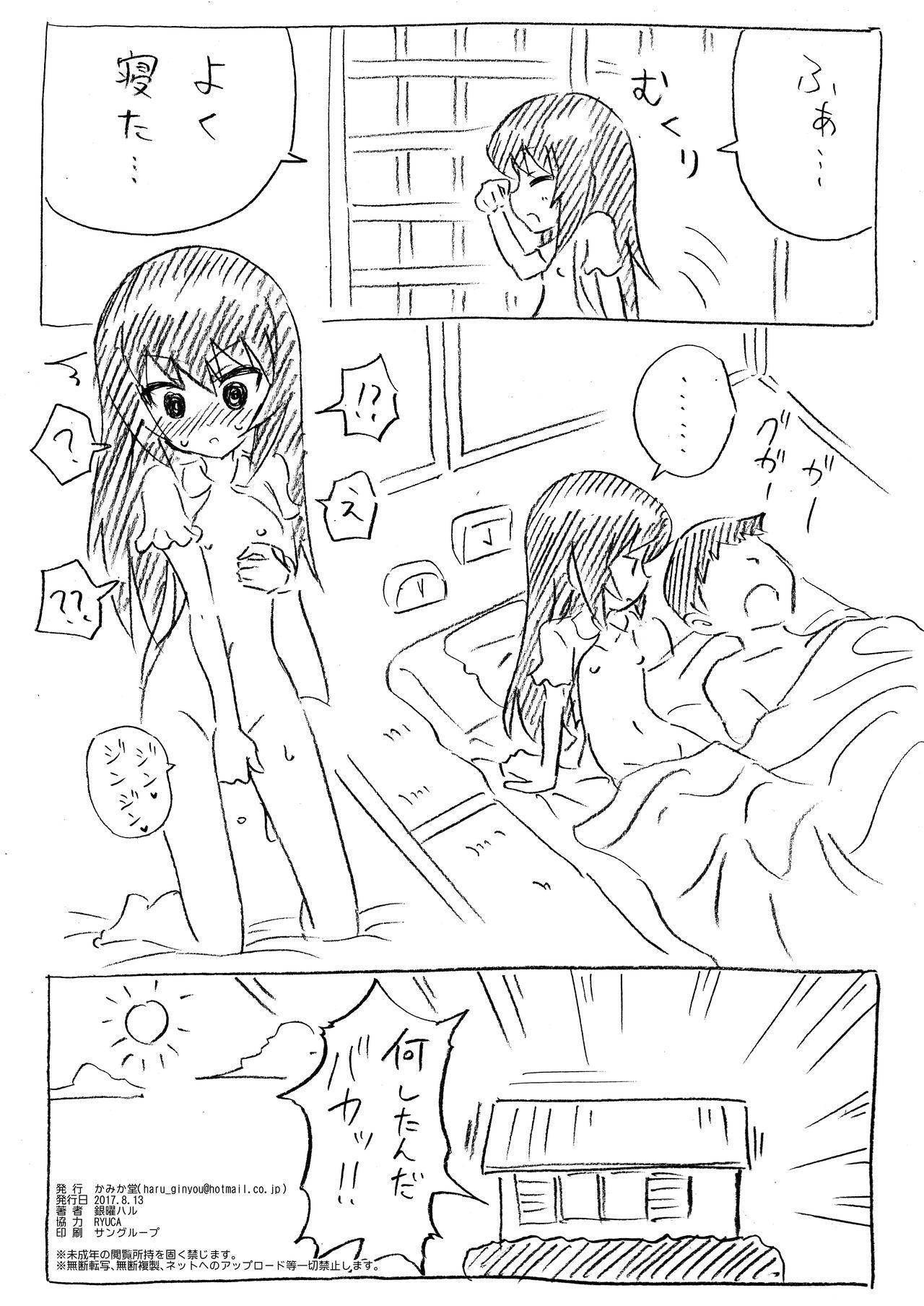 Mako-chan to Ofuron Asedaku Sex 15