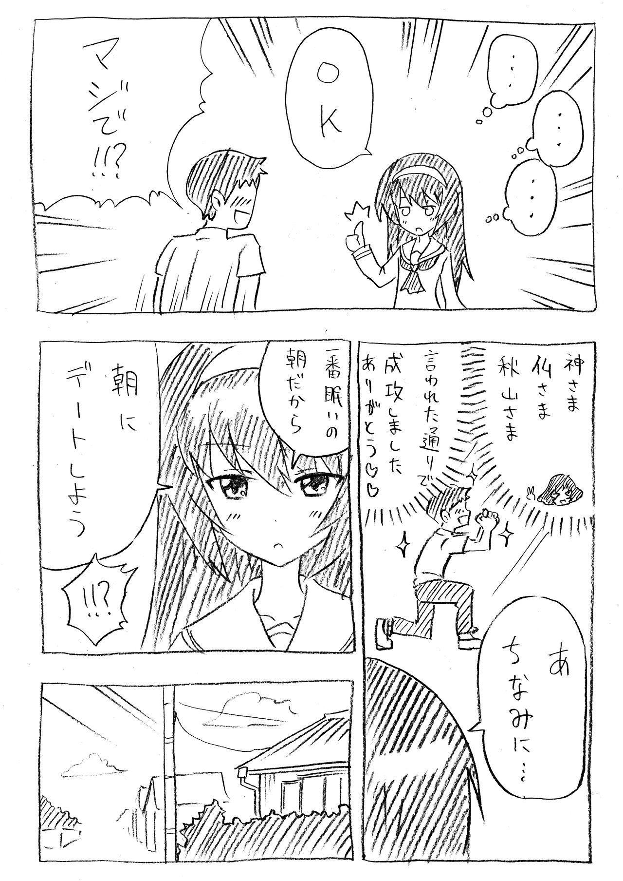 Mako-chan to Ofuron Asedaku Sex 1