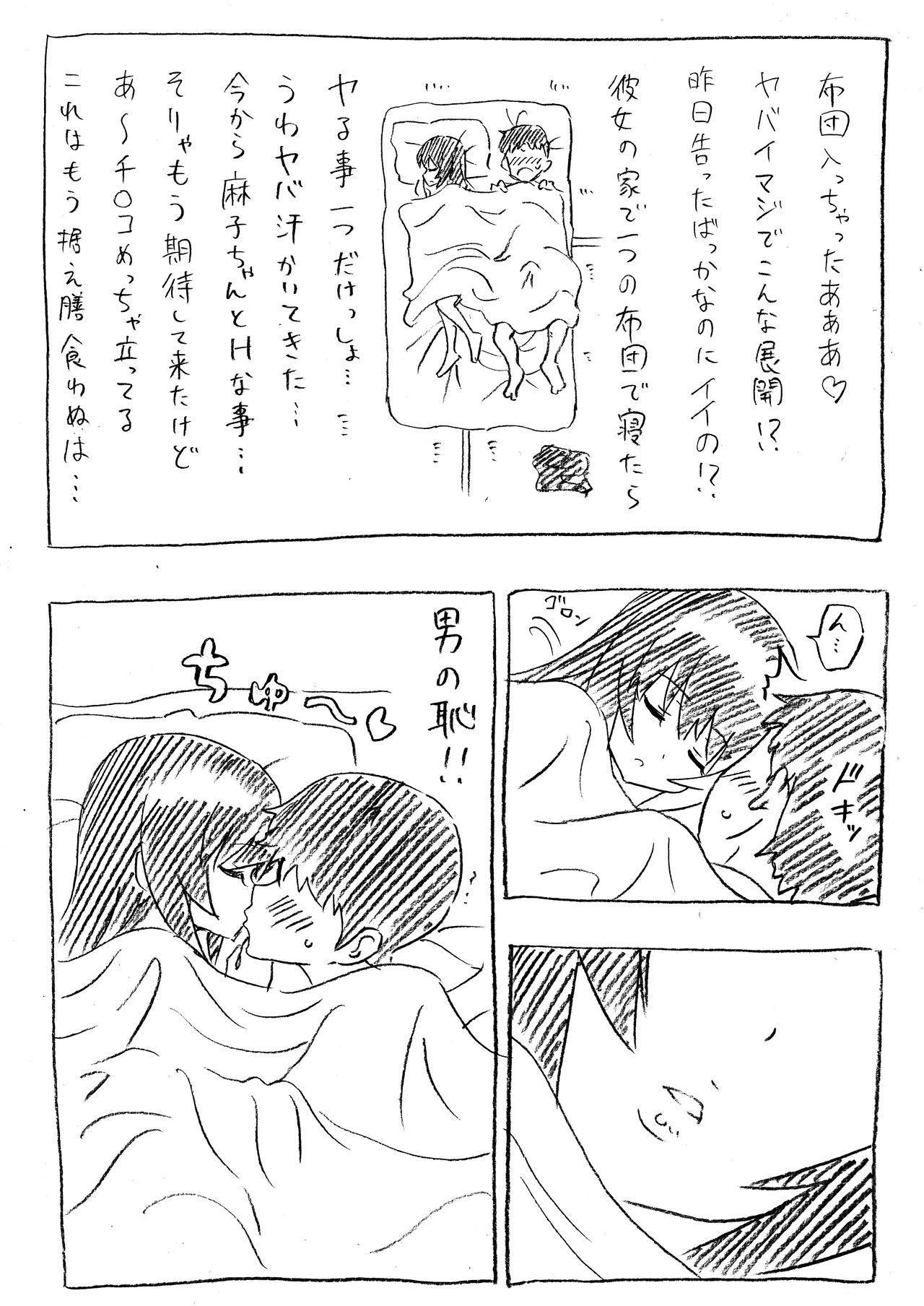 Mako-chan to Ofuron Asedaku Sex 3